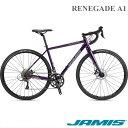 【関東/近畿は地方で送料異なる(注文後修正)】RENEGADE A1(レネゲードA1)2021モデル/JAMIS(ジェイミス)アドベンチャーロード・シクロクロスバイク【送料プランC】