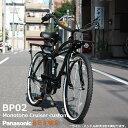 【1都3県送料2700円より(注文後修正)】【モノトーンクルーザーカスタム】【BEAMSとのコラボバイク】BP02カスタム(ビーピー02)(BE-ELZC632)PANASONIC(パナソニック)電動アシスト自転車【送料プランA】