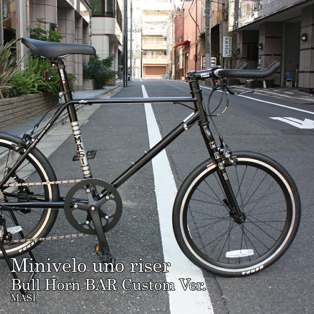 【ブルホーンカスタム】MASI(マージ)MINIVELO UNO RISER(ミニベロウノライザーブルホーンカスタム)小径自転車・ミニベロ【送料プランC】 【完全組立】  【身長に合わせて組立/段ボール処理の心配なく、すぐに乗れる自転車をご自宅にお届け。】