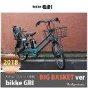 【2018モデル/ビッグバスケット特別仕様モデル】[bikke GRI DD(ビッケグリDD)】ブリヂストンBG0B48【B400】子供乗せ電動アシスト自転車【送料プランA】 【完全組立】 【楽天カード分割】