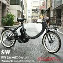 【関東/近畿は地方で送料異なる(注文後修正)】在庫有り【たっぷりの荷物を搭載できるビッグバスケット搭載】SW(エスダブリュー)(BE-ELSW012)PANASONIC(パナソニック)電動アシスト自転車【送料プランA】