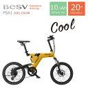 【店頭受け取り限定商品】BESV(ベスビー)PSA1(小型ディスプレイ)電動アシスト自転車・E-BIKE(イーバイク)【testride】