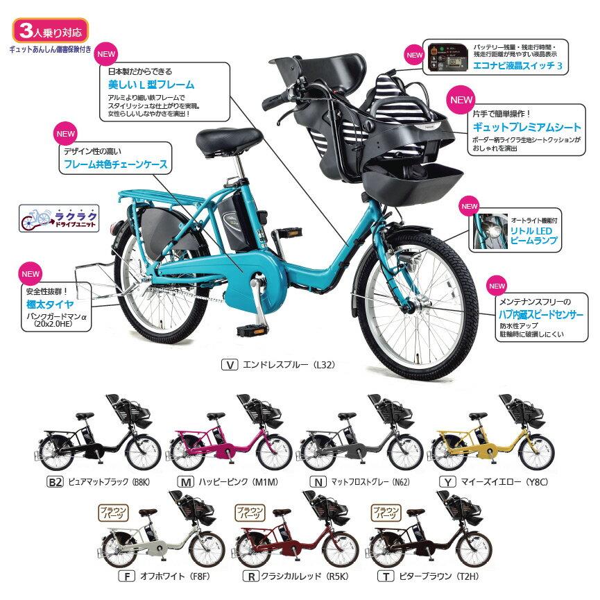 電動自転車 パナソニック 電動自転車 ギュット : ... 電動/3段変速パナソニック子供