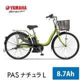 【2016モデル】[PAS ナチュラL(パス)](PA26NL/PA24NL)ヤマハ電動アシスト自転車【送料プランA】 【完全組立】
