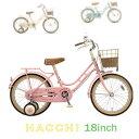 ブリヂストンハッチ18インチHC182幼児用自転車【送料プランB】 【完全組立】