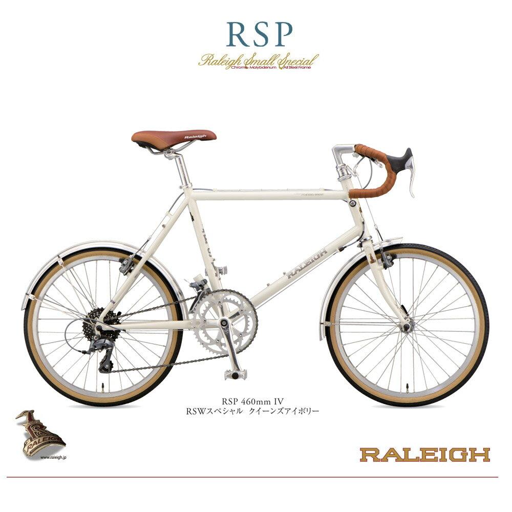 ラレー RSP(RSWスペシャル)