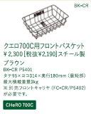 【マラソン+P最大6倍(4/14 12時まで)】CHERO700用フロントバスケット(BK-CR)P5401