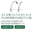 【P最大9倍(9/12 10時まで/エントリ含)】CHERO用フル泥除けセット(G700/20)P5429/5430