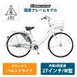 【2016モデル】[キャスロングデラックスベルト]W型(DW73B6)27インチ 3段変速BRIDGESTONE(ブリヂストン)お買い物・通学自転車【送料プランA】
