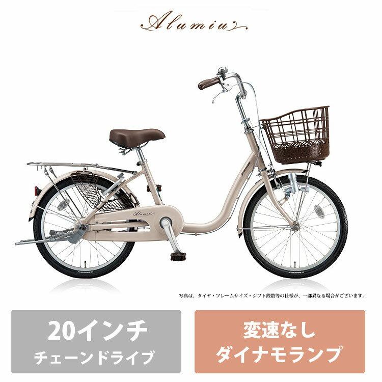 アルミーユ(チェーン・ダイナモランプ)20インチ 変速なし(AU206)BRIDGESTONE(ブリヂストン)お買い物・通学自転車【送料プランA】 【完全組立】  【身長に合わせて組立/段ボール処理の心配なく、すぐに乗れる自転車をご自宅にお届け。】