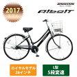 【2017モデル】[アルベルトロイヤルファイブ]L型(AR65L6)26インチ 5段変速 ALBELTBRIDGESTONE(ブリヂストン)お買い物・通学自転車【送料プランA】 【完全組立】