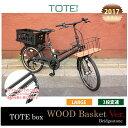 【ウッドバスケットカスタム】[TOTE BOX LARGE]トートボックスラージ24インチ・3段変速ブリヂストン 小径お買物自転車【送料プランA】 【完全組立】