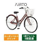 【5/8より値上げ】[エアルト 跨ぎやすいL型フレーム](AT75L)27インチ 5段変速AIRTO(カーボンソリッドドライブ採用)BRIDGESTONE(ブリヂストン)お買い物・通学自転車【送料プランA】