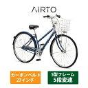 [エアルト S型フレーム](AT75S)27インチ 5段変速AIRTO(カーボンソリッドドライブ採用)BRIDGESTONE(ブリヂストン)お買い物・通学自転車...
