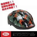 【期間・数量限定大特価!】よりどりみどりなカラー展開!ZOOM2子供用ヘルメットBELL(ベル)