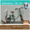 【ご購入特典ROOMご提供中(4/17 10時まで)】【2018モデル/DDモデル】【ライトブラウン