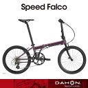 2017モデル DAHON(ダホン)SPEED FALCO(スピードファルコ)折り畳み・フォールディングバイク【送料プランC】【0824楽天カード分割】【完全組立】