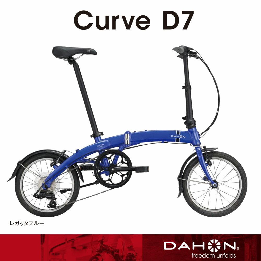 ダホン カーブ D7