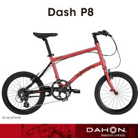 【P最大17倍(9/319時〜9/82時)】DAHON(ダホン)DASHP8(ダッシュP8)2017モデル折り畳み・フォールディングバイク【送料プランC】【02P03Sep16】