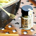 〔黒薬味京都〕一休堂黒薬味10g(瓶入)