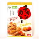 ハラルチキンカレー(お土産用パッケージ)|Halal Chicken Curry