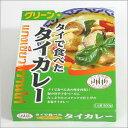 緑の唐辛子をベースに本場タイグリーンカレータイで食べたタイカレ-グリーン200g【10P22feb11】