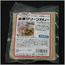 肉入りで手軽な冷凍品一人前タイプグリーンカレー200g(1人前)<冷凍>【クール便】