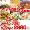 ハクタカ自慢の7種類まんぷくふくぶくろ冷凍食品7種類9食セット福袋<冷凍>【送料無料】【smtb-T】【クール便】