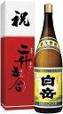 球磨焼酎(米焼酎)白岳(ハクタケ)益々繁盛(マスマスハンジョウ)25度4500ml瓶
