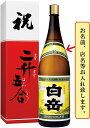 球磨焼酎(米焼酎)白岳(ハクタケ)益々繁盛(マスマスハンジョウ)25度4500ml瓶(お