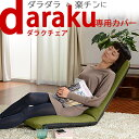 【送料無料】「DARAKUチェア」専用カバー 洗えるカバー