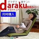 【送料無料】【同時購入】「DARAKUチェア」専用カバー 洗えるカバー