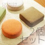 日本製モダンクッション【送料無料】シンプル クッション「SWEETS」4カラー×2タイプ【安心の日本製】単品・2個セット。組み合わせ自由!
