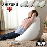 SHIZUKU 雫 しずくビーズクッション 【送料無料】人をだめにするソファ ビーズクッション MIMOシリーズ 安心の日本製  ○○10 ポイント10倍