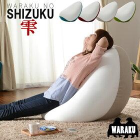 SHIZUKU雫しずくビーズクッション【送料無料】人をだめにするソファビーズクッションMIMOシリーズ安心の日本製