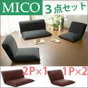 【送料無料】ふっくら1人掛け×2&2人掛け×1の三点セット!14段階リクライニングソファ「MICO」こたつにも!3点セットローソファ日本製!3カラー1人掛け二人掛け座椅子座いす