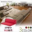 【送料無料】【2P】コーナーソファ「IORI」バラ売り 人気のダリアン生地 選べる3色 ロースタイル