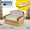 ●食パンソファ 和楽低反発ソファ!かわいい食パンソファベッド新登場!【送料無料】 日本製