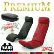 【送料無料】WARAKU日本製座椅子 ハイパック・折りたたみ式・3ヶ所リクライニング付き・2タイプ×9色「和楽プレミアム」○○5ポイント5倍