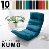 【送料無料】日本製座椅子・2タイプ・3ヶ所リクライニング付きチェアー「和楽の雲」○○5 ポイント5倍   WARAKU NEIRO ネイロ