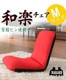 背筋がピント!好評の和楽シリーズ座椅子 和楽チェアMサイズ 腰痛 日本製【送料無料】生地も二種類座いす