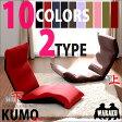 【送料無料】日本製座椅子・折りたたみ式・3ヶ所リクライニング付きチェアー「和楽の雲-new」!○○5 ポイント5倍