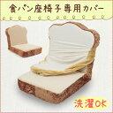【代引不可】送料無料!「食パン座椅子専用カバー」トーストも同時発売!洗濯可能。