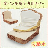 【代收货价邮件不可】!「素面包无腿靠椅专用盖子」烤面包是也同时销售!洗涤可能。[【代引不可】!「食パン座椅子専用カバー」トーストも同時発売!洗濯可能。]