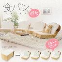【送料無料】「ぷちパン」座椅子 かわいい食パン座椅子のぷちバージョンが新登場!「4個セット」