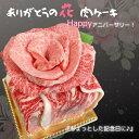 誕生日プレゼント 牛肉 焼肉セット 肉ケーキ 焼肉 ギフト お祝い ありがとうの花 happy アニバーサリー ちょっとした記念に 450g タレ付き 大阪 鶴橋 白雲台