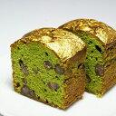 【大納言入り抹茶ケーキ 黄金の焼菓子】 金箔 食用 ギフト 焼菓子 抹茶 母の日 箔座 HAKUZA