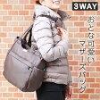 【送料無料】セール マザーズバッグ リュック【ハンナフラ】3WAY H型リュック トートバッグ /軽量 ママバッグ