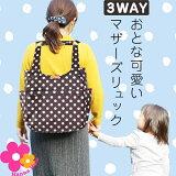 マザーズバッグ リュック【ハンナフラ】送料無料 3WAY H型リュック トートバッグ /軽量 ママバッグ