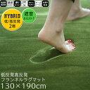 Natural Posture(ナチュラルポスチャー)低反発高反発フランネルラグマット 130×190cm カラー9色【送料無料】【代引不可】